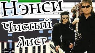 ЧИСТЫЙ ЛИСТ / Разбор на гармони