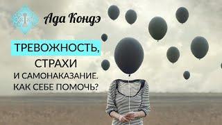 Тревога, страхи и плохие мысли. Как себе помочь?