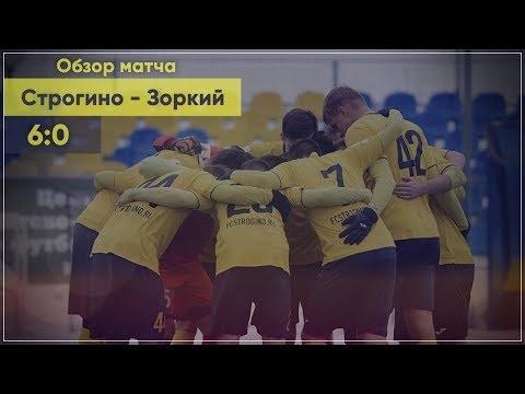Строгино - Зоркий - 6:0 | Тов. матч | Обзор