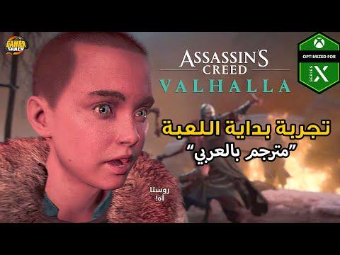 Assassins's Creed: Valhalla Ω بداية اللعبة
