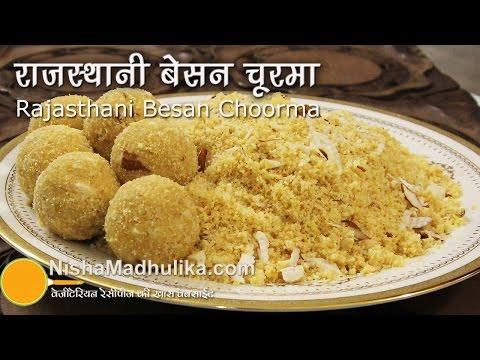 Besan ka churma recipe | Besan churma ladoo recipe । बेसन के चूरमा लड्डू