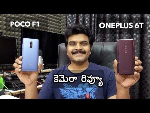 Oneplus 6T VS POCO F1 Camera Comparison Review ll in telugu ll