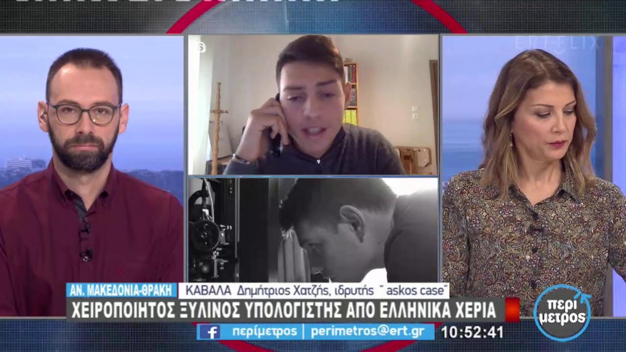 Χειροποίητος ξύλινος υπολογιστής από ελληνικά χέρια | 17/12/2020 | ΕΡΤ