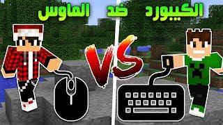 ماين كرافت : تحدي الكيبورد ضد الماوس مع مصطفى كيم اوفر
