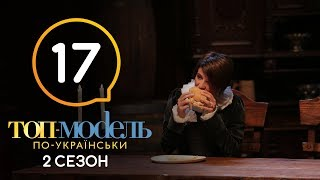 Топ-модель по-украински. Выпуск 17. 2 сезон. 21.12.2018