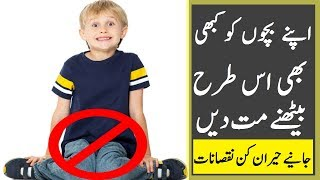 W Sitting Position Is Bad For Children | Health Is Wealth