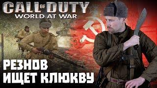 Игро-клюква №4. Call of Duty World at War. Резнов ищет клюкву в Берлине.