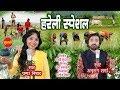 Hoge Biyasi Nagar Dhovage - होंगे बियासी - Champa Nishad & Anurag Sharma - Hareli Special