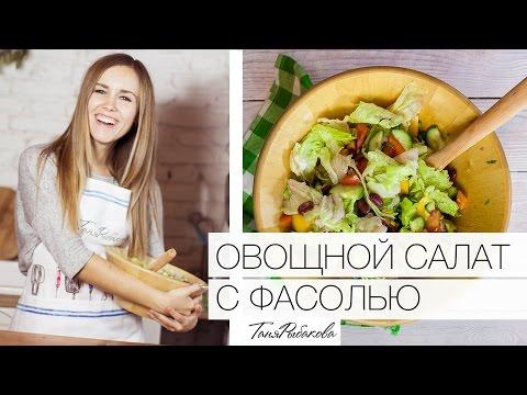 Вегетарианский салат за 5 минут
