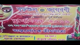 Puja Parikrama । Barsul Jagarani( Barsul Unnayani ) Durga Puja 2019 । Burdwan
