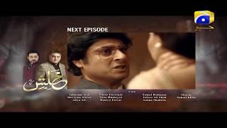 Khalish Episode 18 Teaser Promo   HAR PAL GEO - Video Youtube