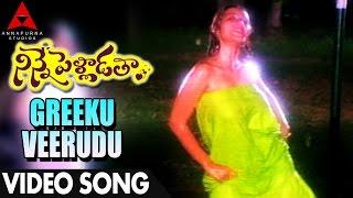 Greeku veerudu Video song Ninnepelladatha - Ninne Pelladatha Movie - Nagarjuna,Tabu