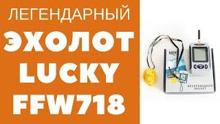 Видео обзор эхолота Lucky FFW718