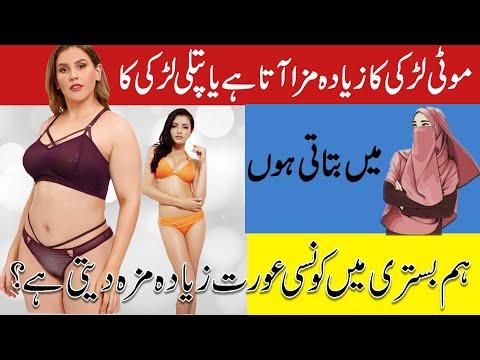 Moti Aurat aur Patli Aurat Main Se Zyada Enjoy Kon Karwati Hai? | Fitness Therapy