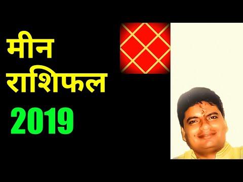 Meen Rashi\