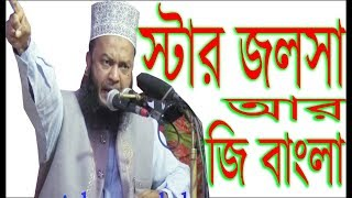 স্টার জলসা আর জি বাংলা  ! Abul Kalam Azad Bashar