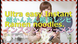 Japanese simple recipes. Ajibo's cooking this evening is Ultra easy instant Ramen noodles.