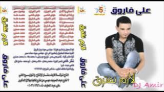 تحميل اغاني Aly Farouk - 3amalt El Mosta7el / على فاروق - عملت المستحيل MP3