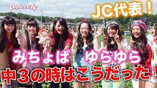 JCみちょぱ・ゆらゆらも♥スーパーJC☆POP連載スタート!!Popteen