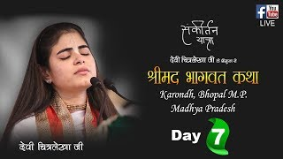Madhya Pradesh  LIVE  Shrimad Bhagwat Katha Day 7  Karondh Bhopal MP DeviChitralekhajiMadhya Pradesh  LIVE  Shrimad Bhagwat Katha Day 7  Karondh Bhopa