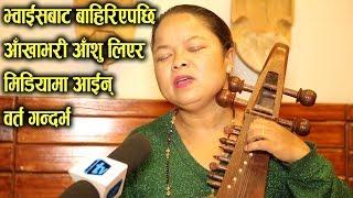 बाहिरिएपछि आँखाभरी आँशु लिएर मिडियामा वर्त गन्दर्भ The Voice of Nepal Barta Gandarva Mero Online