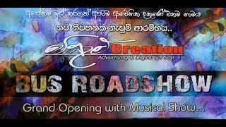Bus Road Show | SAMPATH LIVE VIDEOS BALAPITIYA
