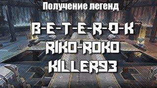 Tanki X, Rank UP 101 (B E T E R O K   riko roko   Killer93)