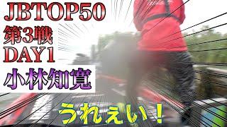 JBTOP50 第3戦 SDG-Marin CUP DAY1 霞ヶ浦 小林知寛 Go!Go!NBC!