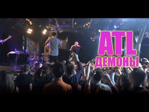 ATL - Демоны