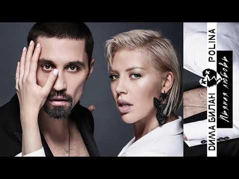 Премьера! Дима Билан & Polina - Пьяная Любовь 2018