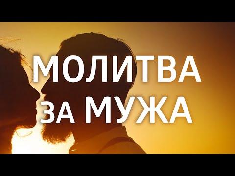 Молитва за мужа. Елена Балацкая
