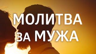 Молитва за мужа. Елена Балацкая.
