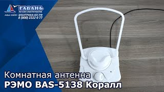 Цифровая антенна на 20 каналов BAS-5138 КОРАЛЛ