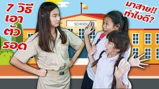 บรีแอนน่า | 7 วิธีเอาตัวรอดเมื่อไปโรงเรียนสาย ละครสั้นสนุกๆ บรีแอนน่า พี่เคท พี่ฝัน ตลกๆ ฮาๆ