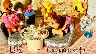 LPS / СЛУЧАЙ В КАФЕ (Lps in the cafe)