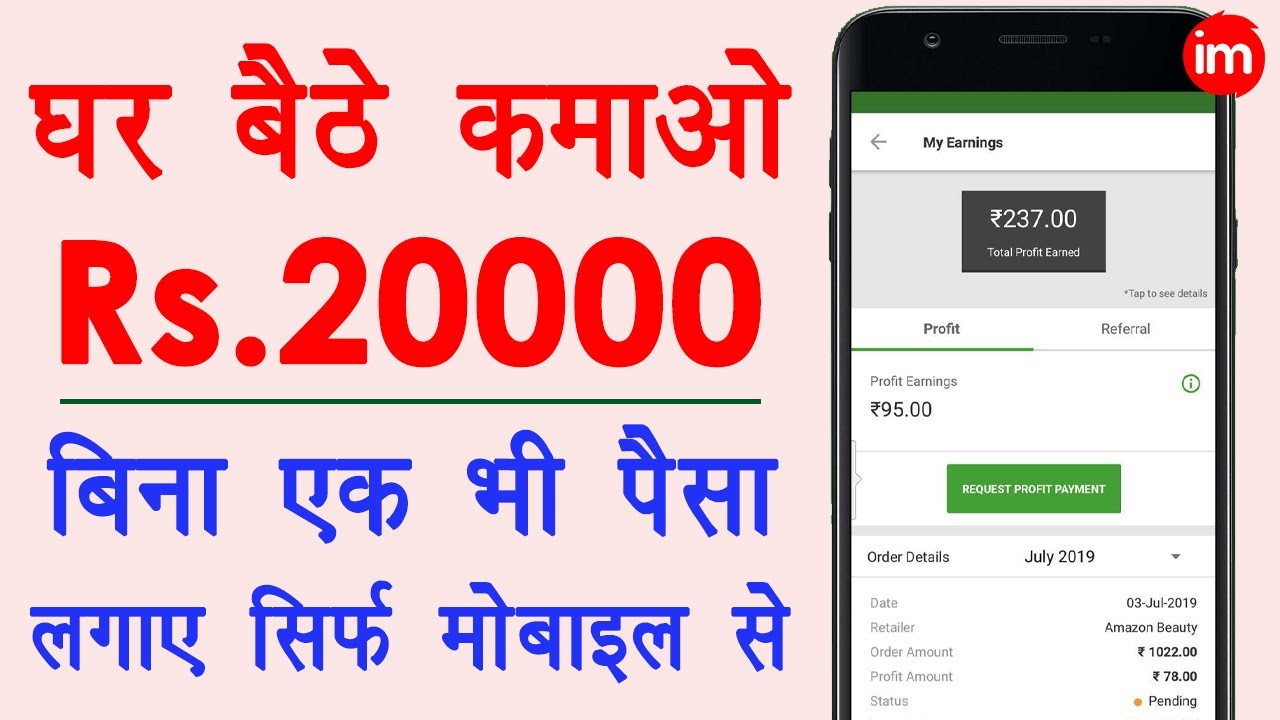 Generate income from house without financial investment - online paise kaise kamaye mobile se|earnkaro app evaluation thumbnail