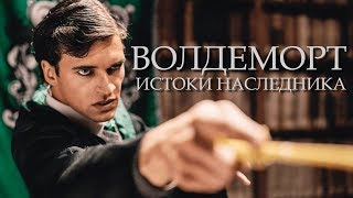 Волдеморт: Истоки Наследника - Русская Озвучка (Фанатский Фильм)