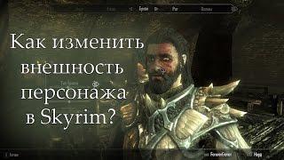 """TESV Skyrim - """"Как изменить внешность персонажа?"""" (DLC Dawnguard)"""