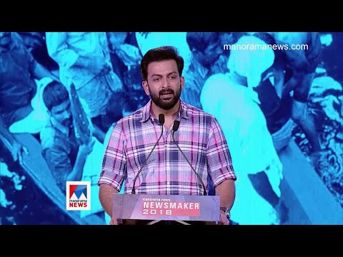 Prithviraj sukumaran inspirational speech about Kerala floods