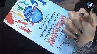 Профсоюзная школа молодежного актива собрала в Боровичах профессионалов из 6 районов области