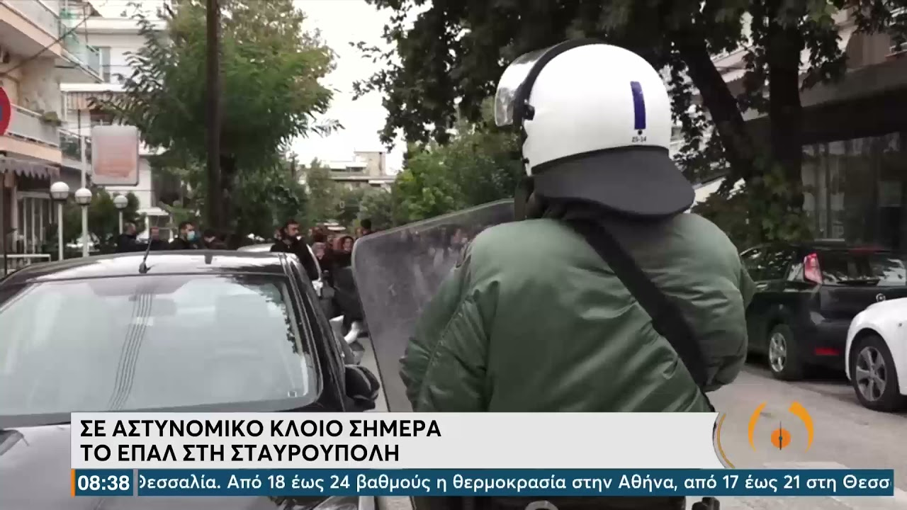 ΕΠΑΛ Σταυρούπολης: Υπό την επιτήρηση της ΕΛ.ΑΣ η λειτουργία των σχολείων | 30/9/21 | ΕΡΤ