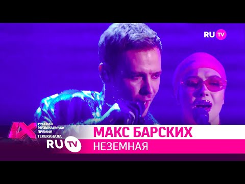 МАКС БАРСКИХ — «Неземная»