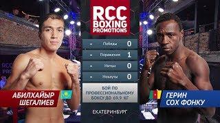 Абилхайыр Шегалиев vs Герин Сох Фонку/ Abilkhaiyr Shegaliyev vs  Guerin Soh Fonkou