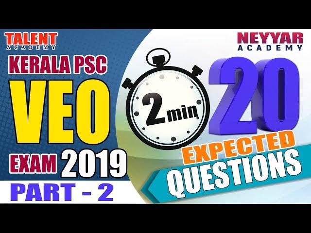 ഈ ചോദ്യങ്ങൾ പഠിക്കാതെ പോകരുത് | VEO | Expected Questions PART 2 | Talent Academy
