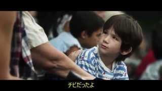 映画「メッシ」予告編ヨコハマ・フットボール映画祭ジャパンツアー上映作品