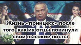 Судьба дочерей бывших президентов стран Центральной Азии