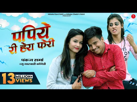 Download Papiye Ri Hera Pheri | Rajasthani Comedy - Filmi Papiyo | पपिये री हेरा फेरी | Surana Film Studio HD Mp4 3GP Video and MP3