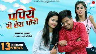 Papiye Ri Hera Pheri Rajasthani Comedy Moviei Papiyo पपिये री हेरा फेरी Surana Movie Studio