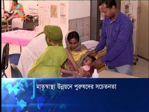 মাতৃস্বাস্থ্য উন্নয়নে পুরুষদের সচেতনতা বাড়ায় মাতৃ ও শিশুমৃত্যুর হার কমছে | ETV News