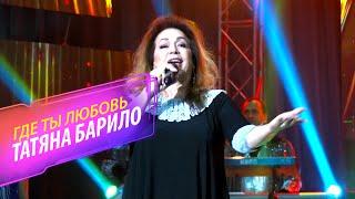 Татьяна Барило - Где ты любовь (Клипхои Точики 2019)